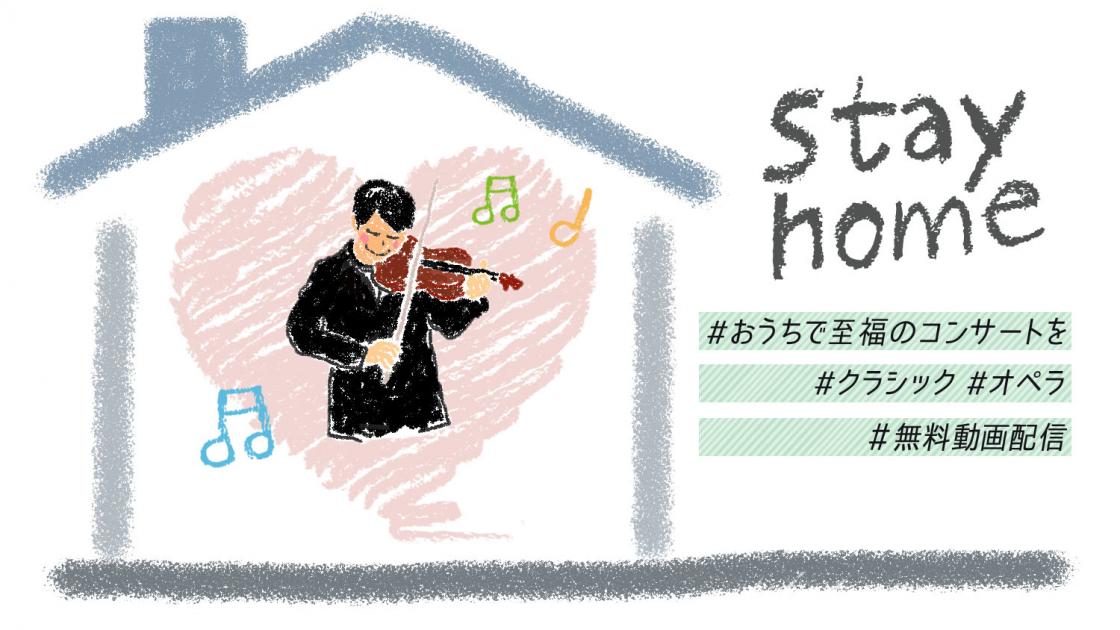 無料動画配信コンサート