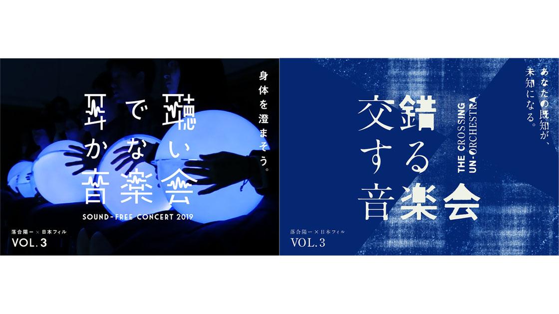 日本フィルが落合陽一とタッグを組み、テクノロジーでオーケストラコンサートをアップデート