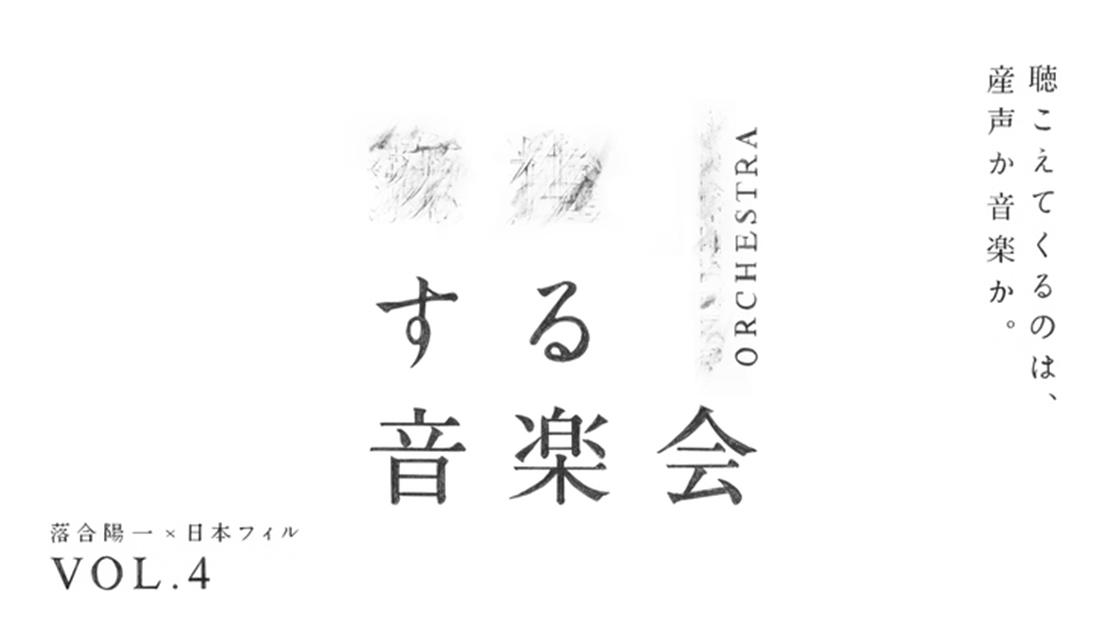 日本フィルと落合陽一が最新テクノロジーを駆使した音楽会を開催―オンライン鑑賞の魅力も探る
