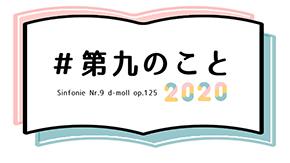 第九のこと ~ その歴史や楽しみ方から名盤CDや注目のコンサートまでを大特集【2020年版】