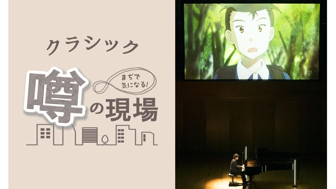 『ピアノの森』ピアノコンサート レポート~クラシック噂の現場
