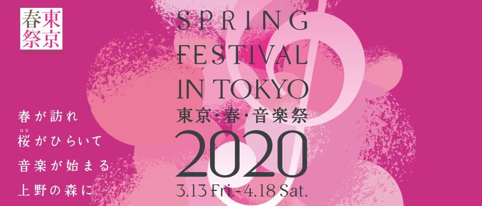 「東京・春・音楽祭2020」が新型コロナウイルスの影響で一部公演を無観客&ライブ配信に